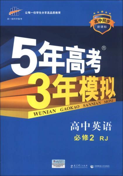 曲一线科学备考·5年高考3年模拟:高中英语(必修2)(RJ)(新课标)(2014版)
