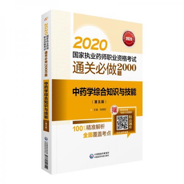 2020国家执业药师中药通关必做2000题中药学综合知识与技能(第五版)