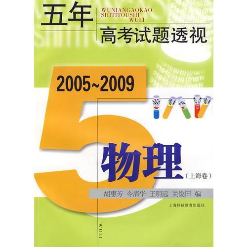 五年高考试题透视.物理.上海卷:2005~2009