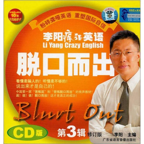 李阳疯狂英语脱口而出(CD版)(第3辑·修订版)(2CD+学习卡20张+书)