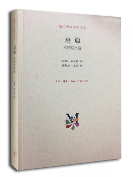 现代西方学术文库·启迪:本雅明文选
