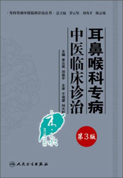 专科专病中医临床诊治丛书·耳鼻喉科专病中医临床诊治(第3版)
