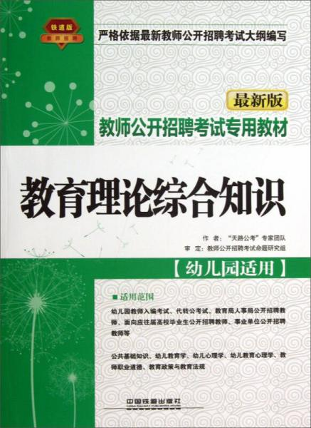 铁道版·教师公开招聘考试专用教材:教育理论综合知识(幼儿园适用)(最新版)