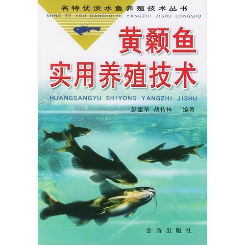 黄颡鱼实用养殖技术/名特优淡水鱼养殖技术丛书