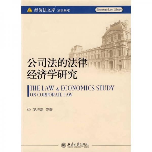 公司法的法律经济学研究