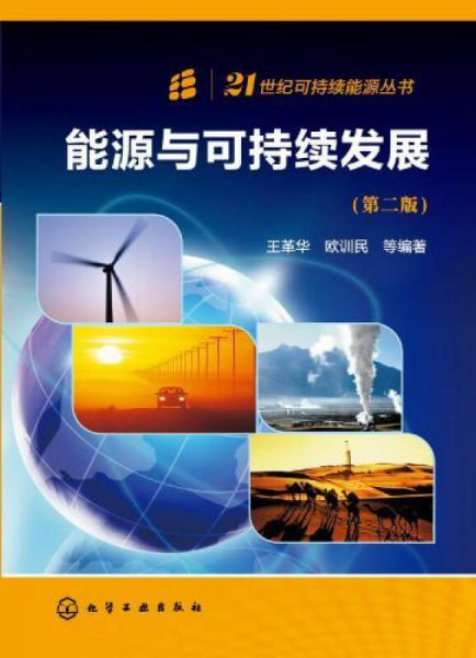 能源与可持续发展(第二版)