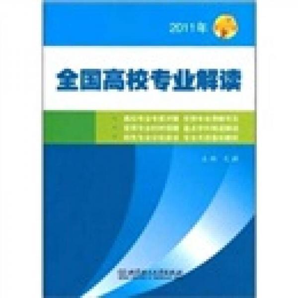 全国高校专业解读(2011年)