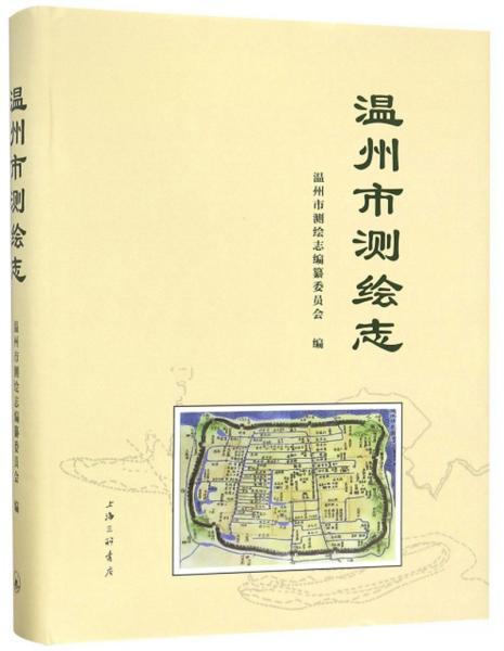 温州市测绘志