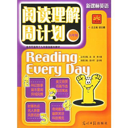阅读理解周计划(九年级)——新课标英语