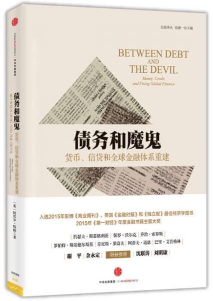 债务和魔鬼