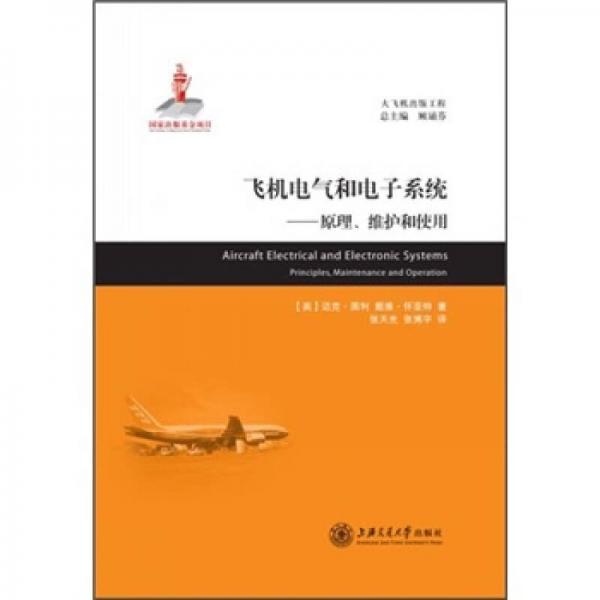 大飞机出版工程·飞机电气和电子系统:原理、维护和使用