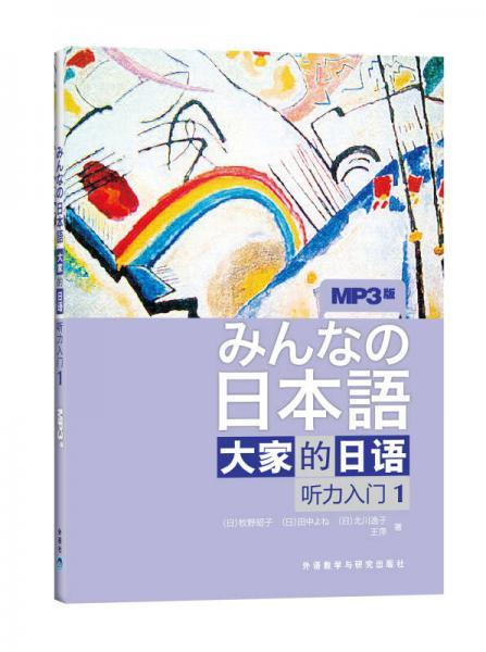 听力入门1-大家的日语-MP3版