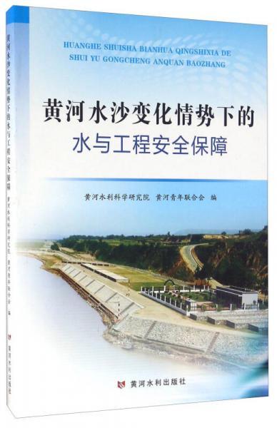 黄河水沙变化情势下的水与工程安全保障