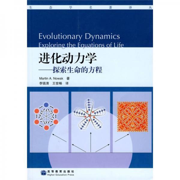 进化动力学
