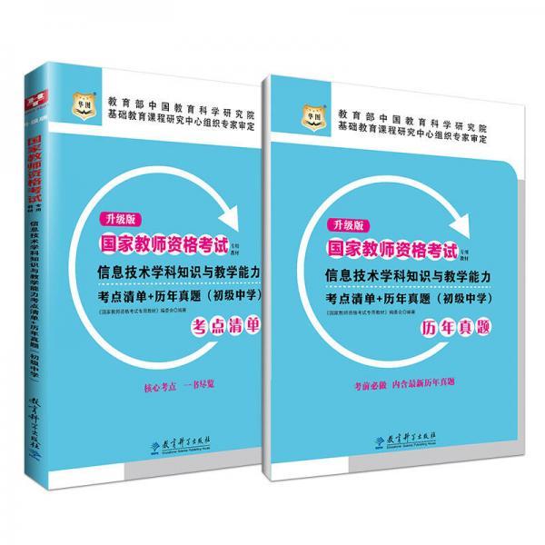 升级版国家教师资格考试专用教材:信息技术学科知识与教学能力考点清单+历年真题(初级中学)