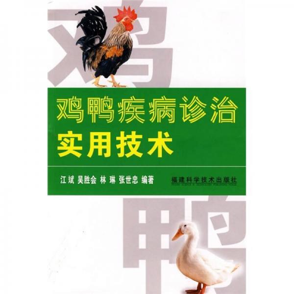 鸡鸭疾病诊治实用技术