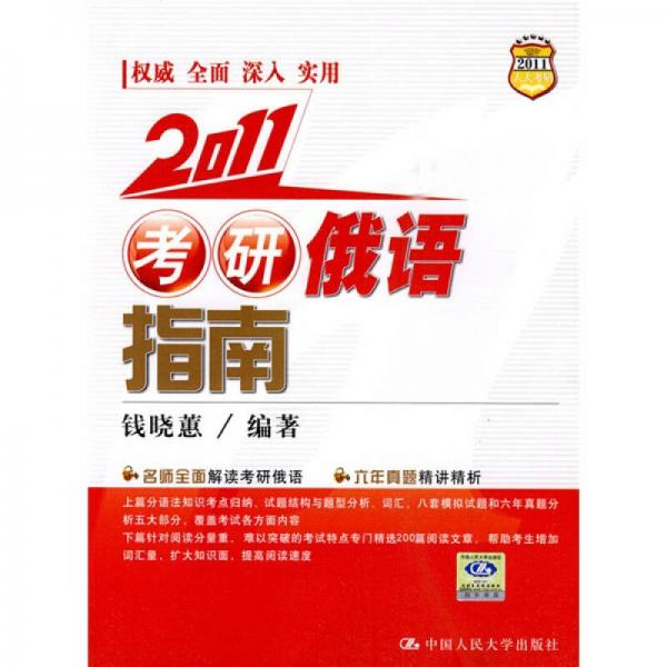 2011考研俄语指南