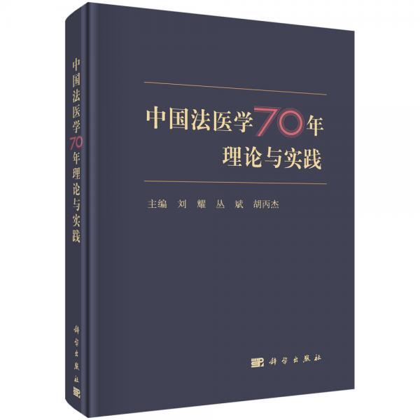 中国法医学70年理论与实践