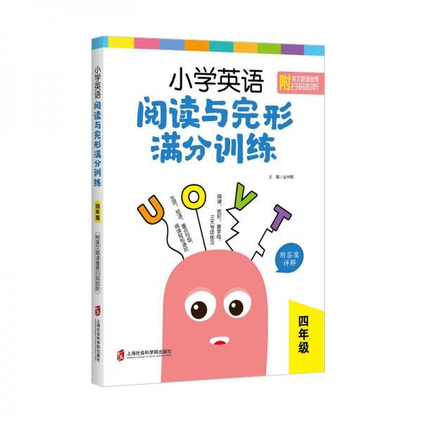 小学英语阅读与完形满分训练:四年级(附答案详解)