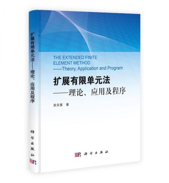 扩展有限单元法:理论、应用及程序
