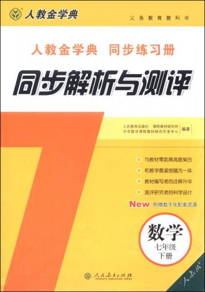 同步解析与测评:数学(七年级下册 人教版 人教金学典同步练习册)