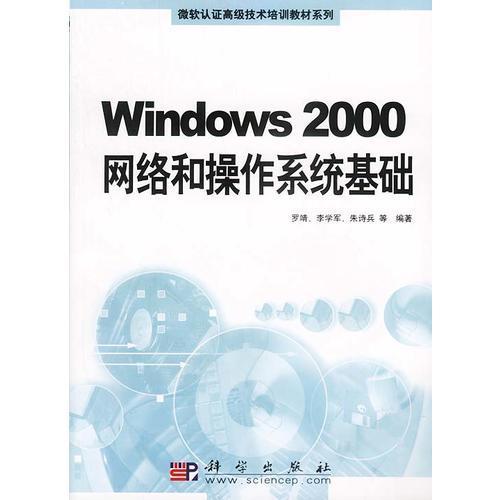 Windows2000网络和操作系统基础
