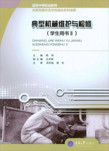 典型机械维护与检修·学生用书2