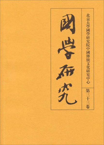 国学研究(第33卷)