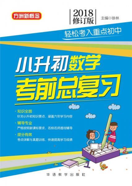 小升初数学考前总复习(2018修订版)