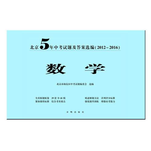 北京5年中考试题及答案选编(2012-2016)—数学