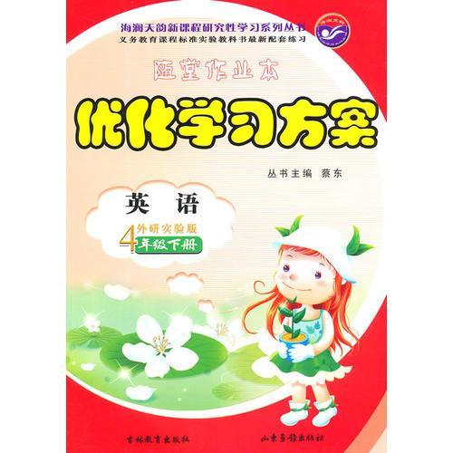英语四年级下册:(外研实验版)随堂作业本 优化学习方案(2010.12印刷)