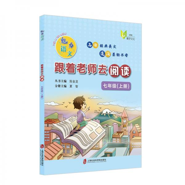 魅力语文:跟着老师去阅读(七年级上册)