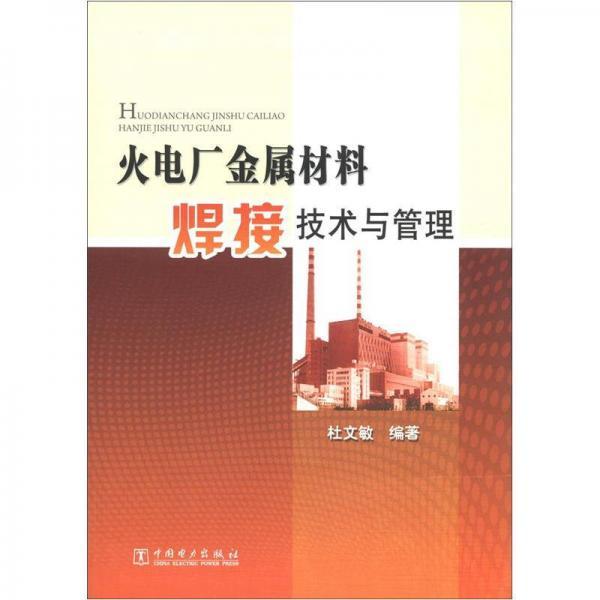 火电厂金属材料焊接技术与管理
