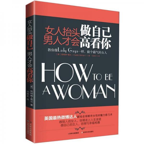 女人抬头做自己,男人才会高看你
