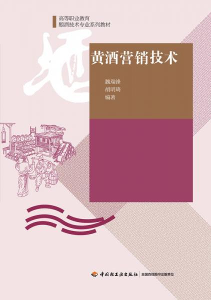 黄酒营销技术/高等职业教育酿酒技术专业系列教材