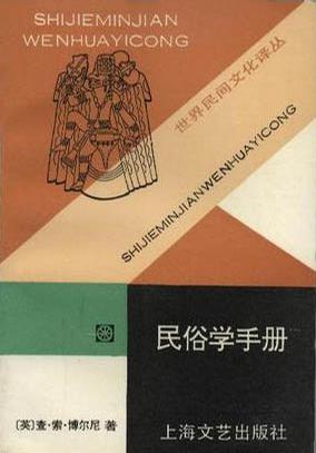 民俗学手册