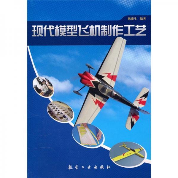 现代模型飞机制作工艺