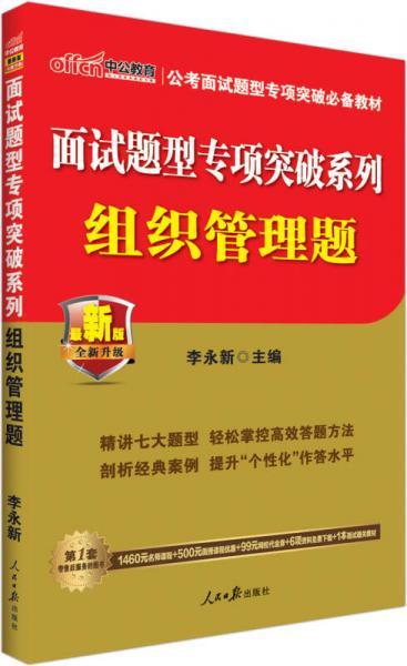 中公 公务员面试题型专项突破系列:组织管理题(新版)