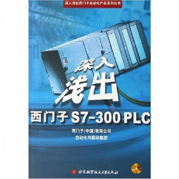 深入浅出西门子S7-300PLC