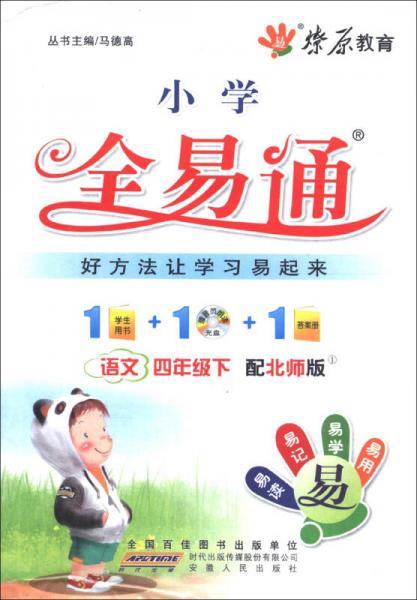 燎原教育·小学全易通:语文(4年级下)(配北师版)