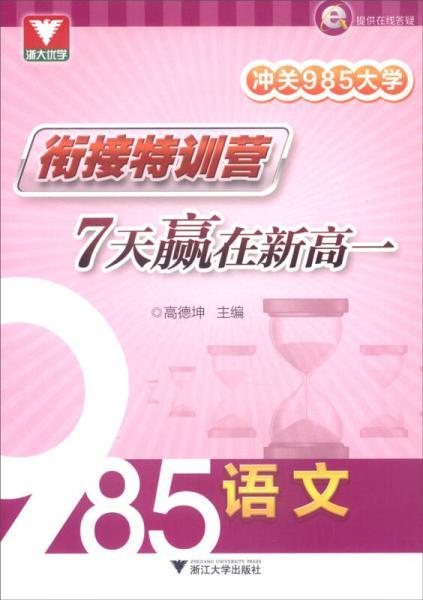 冲关985大学·衔接特训营·7天赢在新高一:语文