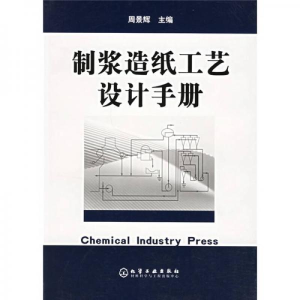 制浆造纸工艺设计手册