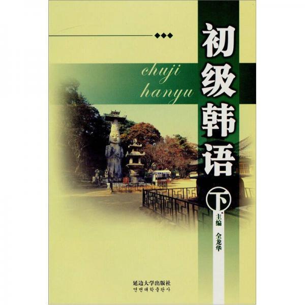 初级韩语(下册)