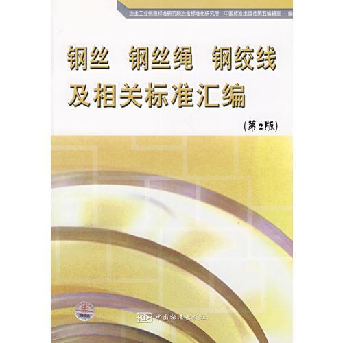 钢丝、钢丝绳、钢绞线及相关标准汇编(第二版)