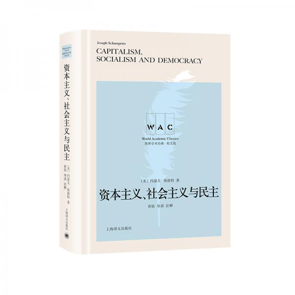 """""""世界学术经典(英文版)""""系列·资本主义、社会主义与民主(导读注释版)"""