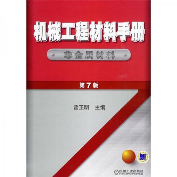 机械工程材料手册:非金属材料(第7版)