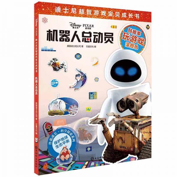 迪士尼益智游戏宝贝成长书·机器人总动员