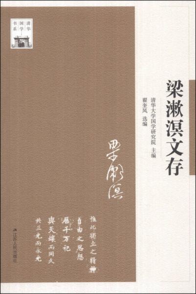 清华国学书系:梁漱溟文存