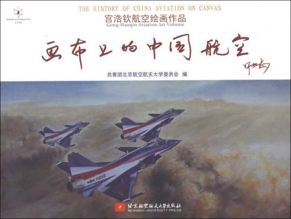 宫浩钦航空绘画作品:画布上的中国航空