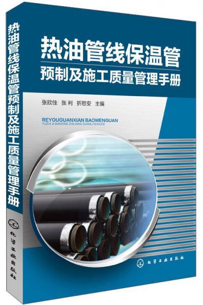 热油管线保温管预制及施工质量管理手册